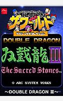 くにおくん ザ・ワールド クラシックスコレクション 〜DOUBLE DRAGON III〜