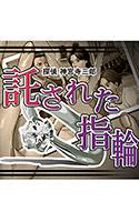 探偵 神宮寺三郎 プリズム・オブ・アイズ 〜託された指輪〜