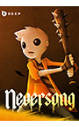 Neversong(ネバーソング)