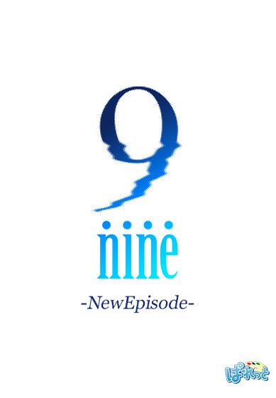9-nine- 新章