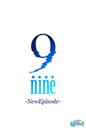 9―nine― 新章