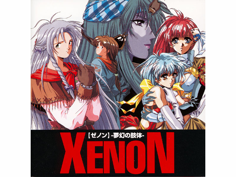 XENON 〜夢幻の肢体〜