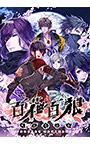 <DLC>百花百狼/Nightshade 追加シナリオ