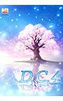 D.C.4 〜ダ・カーポ4〜【萌えゲーアワード2019 準大賞 受賞】
