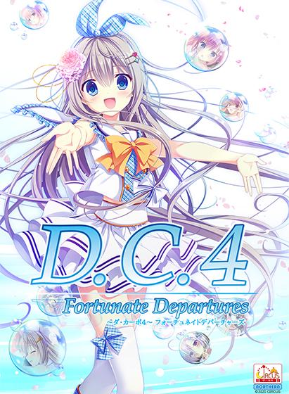 □D.C.4 Fortunate Departures 〜ダ・カーポ4〜 フォーチュネイトデパーチャーズ