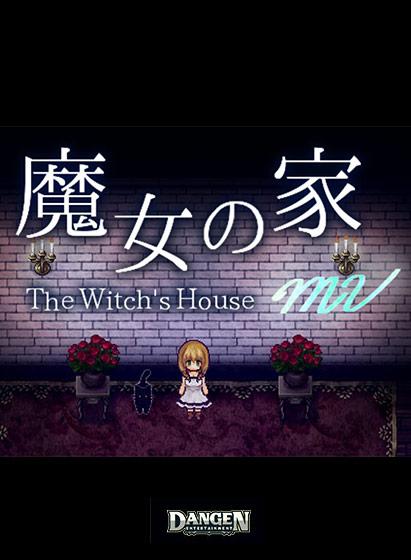 魔女の家MV 日本語版