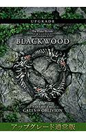 【早期購入特典付】<ブラックウッド>アップグレード通常版〜エルダー・スクロールズ・オンライン 日本語版