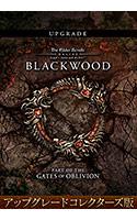 【早期購入特典付】<ブラックウッド>アップグレードコレクターズ版〜エルダー・スクロールズ・オンライン 日本語版