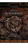 【超早期購入特典付】<ブラックウッド>アップグレードコレクターズ版〜エルダー・スクロールズ・オンライン 日本語版