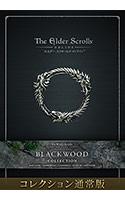 【早期購入特典付】<ブラックウッド>コレクション通常版〜エルダー・スクロールズ・オンライン 日本語版