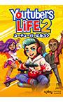 Youtubers Life 2 ― ユーチューバーになろう ―