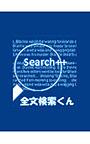 全文検索くん Pro版