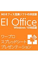 EIOffice Windows 10対応版