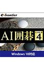 AI囲碁 GOLD 4 ダウンロード版