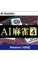AI麻雀 GOLD 4 ダウンロード版