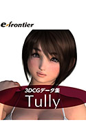 3DCGデータ集 −Tully (タリー)−