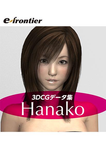 3DCGデータ集 −Hanako−