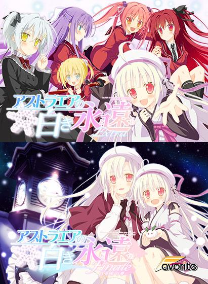 Photo of アストラエアの白き永遠 EXTRA & Finale ―白き星の夢― COMPLETEセット