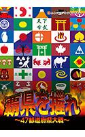 覇県を握れ 〜47都道府県大戦〜