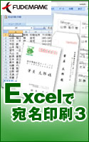 Excelで宛名印刷3