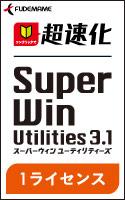 SuperWin Utilities3.1 (1ライセンス)