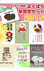 デザイン豊富!よくばり年賀状セット 2015