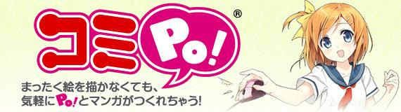 コミPo! まったく絵を描かなくても、気軽にPo!とマンガがつくれちゃう!