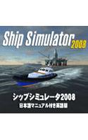 シップシミュレータ2008(日本語マニュアル付き英語版)