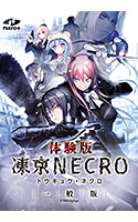 凍京NECRO<トウキョウ・ネクロ> 一般版 体験版