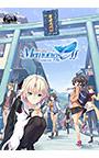 DLC「柚莉アフター」(メモリーズオフ-Innocent Fille-)