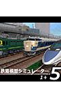 鉄道模型シミュレーター5 - 1+