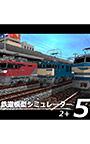 鉄道模型シミュレーター5 − 2+