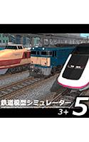 鉄道模型シミュレーター5 − 3+