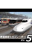 鉄道模型シミュレーター5 − 4+