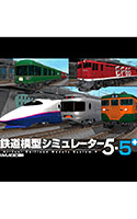 鉄道模型シミュレーター5 − 5+