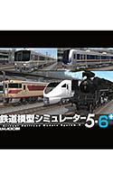 鉄道模型シミュレーター5 − 6+