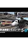 鉄道模型シミュレーター5 - 6+