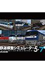 鉄道模型シミュレーター5 − 7+
