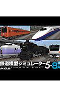 鉄道模型シミュレーター5 − 8A+