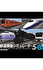 鉄道模型シミュレーター5 - 8A+