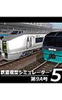 鉄道模型シミュレーター5 第9A号