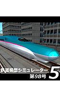 鉄道模型シミュレーター5 第9B号