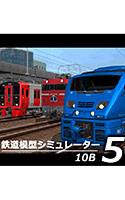 鉄道模型シミュレーター5 − 10B+