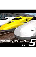 鉄道模型シミュレーター5 − 11+
