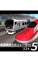 鉄道模型シミュレーター5 − 12+