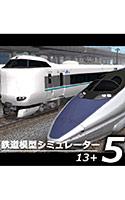 鉄道模型シミュレーター5 − 13+