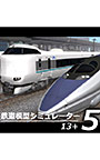 鉄道模型シミュレーター5 - 13+