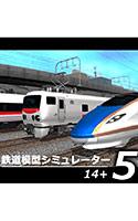鉄道模型シミュレーター5 − 14+