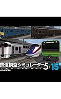 鉄道模型シミュレーター5 − 15+