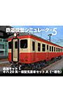 鉄道模型シミュレーター5追加キット1 キハ20系一般型気動車セットA(一般色)
